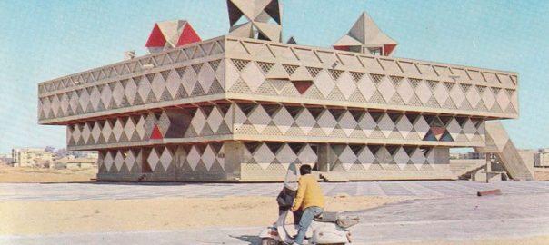 Bat Yam, Rathaus, Alfred Neumann/Zvi Hecker/Eldar Sharon, 1963 (Bild: historische Postkarte)