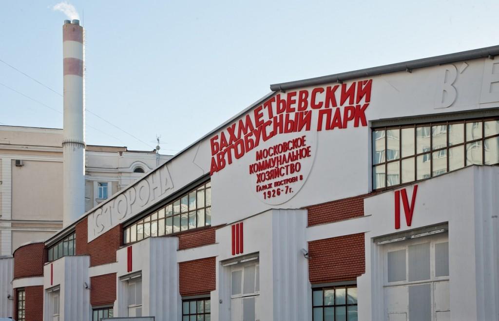 Moskau, Jüdisches Museum (1928) (Bild: Vladimir Jarockij)