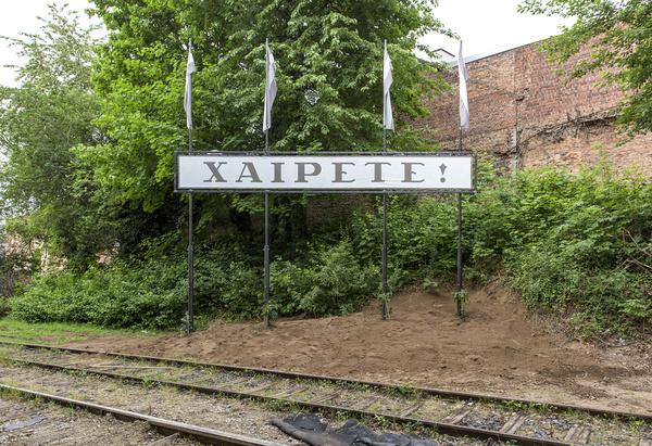 Kassel, documenta XIV, Zafos Xagoraris, The Welcoming Gate, 2017, an der Ausfahrt der ehemaligen unterirdischen Haltestelle am Haupbahnhof (Foto: Jasper Kettner)